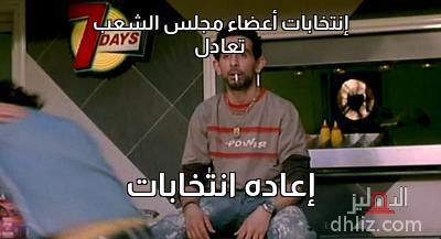 ميم من فيلم مرجان أحمد مرجان - إنتخابات أعضاء مجلس الشعب تعادل   إعاده انتخابات