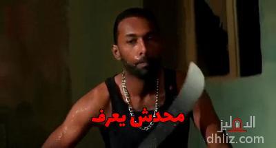 ميم من فيلم سالم أبو أخته -    محدش يعرف