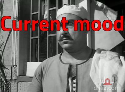 ميم من فيلم السفيرة عزيزة - Current mood