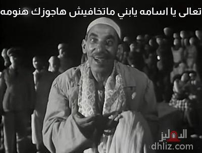 ميم من فيلم باب الحديد - تعالى يا اسامه يابني ماتخافيش هاجوزك هنومه