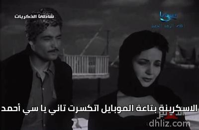 ميم من فيلم شاطئ الذكريات -  الاسكرينة بتاعة الموبايل اتكسرت تاني يا سي أحمد