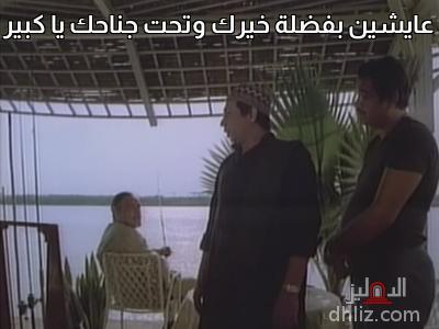 ميم من فيلم الكيف - عايشين بفضلة خيرك وتحت جناحك يا كبير