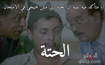ميم من فيلم أبو كرتونة - انا متأكد مية لمية ان الحتة دي مش هتيجي في الامتحان.    الحتة
