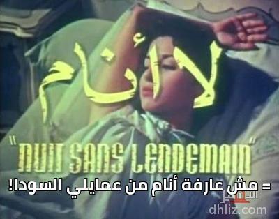 ميم من فيلم لا أنام -  = مش عارفة أنام من عمايلي السودا!