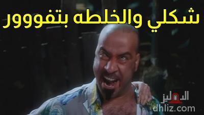 ميم من فيلم بوحة - شكلي والخلطه بتفووور