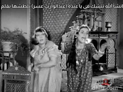 ميم من فيلم إسماعيل يس في الأسطول - انشأ الله تتشك فى يا عبده (عبدالوارث عسر) تلطشها بقلم