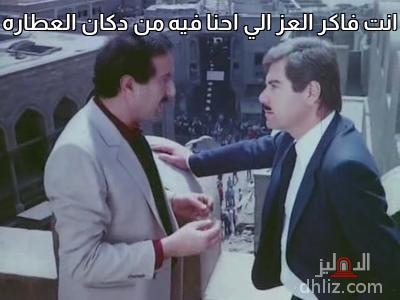 ميم من فيلم العار - انت فاكر العز الي احنا فيه من دكان العطاره