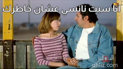 ميم من فيلم السيد أبو العربي وصل - انا سبت نانسي عشان خاطرك