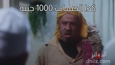 ميم من فيلم بوحة - كدا الحساب 1000 جنيه
