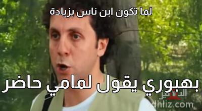 ميم من فيلم سمير وشهير وبهير - لما تكون ابن ناس بزيادة   بهبوري يقول لمامي حاضر