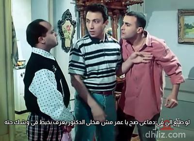 ميم من فيلم صعيدي في الجامعة الأمريكية -    لو طلع الى فى دماغى صح يا عمر مش هخلى الدكتور يعرف بخيط فى وشك حته