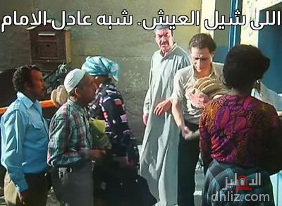 ميم من فيلم الفرن - اللى شيل العيش. شبه عادل الامام