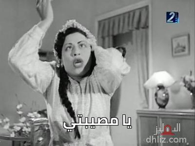 ميم من فيلم بنت الجيران -  يا مصيبتي