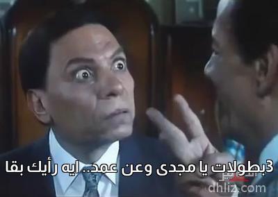 ميم من فيلم النوم في العسل -    3بطولات يا مجدى وعن عمد.. ايه رأيك بقا