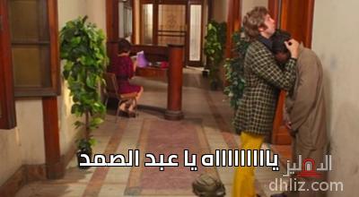 - ياااااااااه يا عبد الصمد