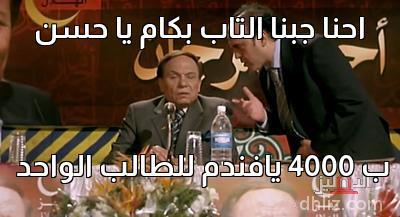 ميم من فيلم مرجان أحمد مرجان - احنا جبنا التاب بكام يا حسن   ب 4000 يافندم للطالب الواحد