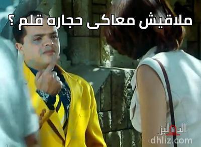 ميم من فيلم صعيدي في الجامعة الأمريكية - ملاقيش معاكى حجاره قلم ؟
