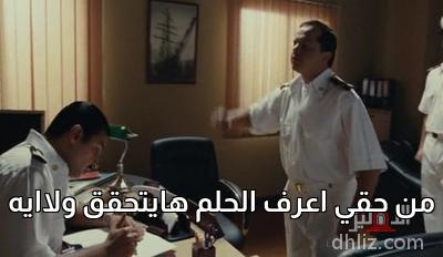 ميم من فيلم أمير البحار -    من حقي اعرف الحلم هايتحقق ولاايه
