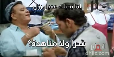 ميم من فيلم السيد أبو العربي وصل - لما يجيلك عميل رزل   شرا ولا مناهدة؟