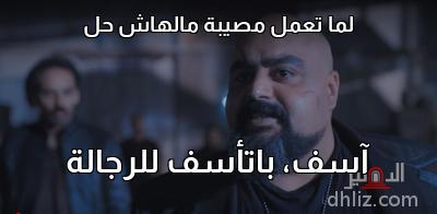 ميم من فيلم قلب أمه - لما تعمل مصيبة مالهاش حل   آسف، باتأسف للرجالة
