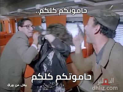 ميم من فيلم بطل من ورق - حاموتكم كلكم.. حاموتكم كلكم