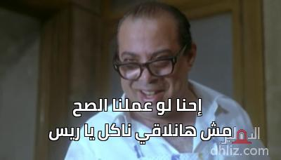 ميم من فيلم ضد الحكومة..! -  إحنا لو عملنا الصح مش هانلاقي ناكل يا ريس