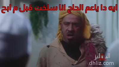 ميم من فيلم بوحة - ايه دا ياعم الحاج انا سلخت قبل م ابح