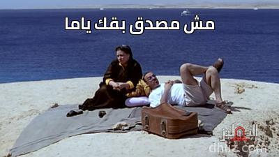 مش مصدق بقك ياما -