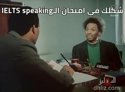 شكلك في امتحان الـIELTS speaking -