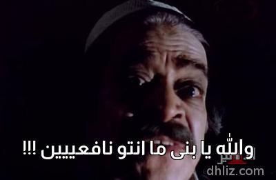 ميم من فيلم خرج ولم يَعُد -    والله يا بنى ما انتو نافعييين !!!