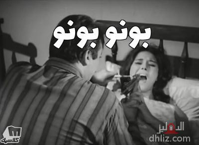 ميم من فيلم آه من حواء - بونو بونو