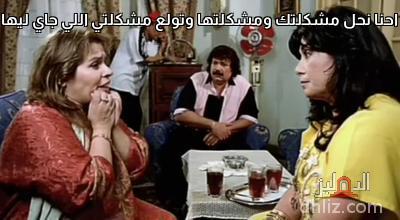 ميم من فيلم حاحا وتفاحة - احنا نحل مشكلتك ومشكلتها وتولع مشكلتي اللي جاي ليها