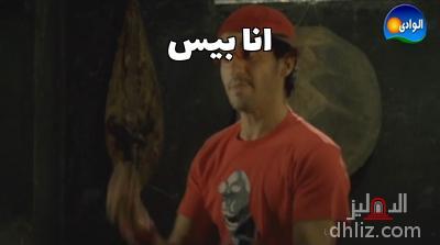 ميم من فيلم كده رضا! - انا بيس