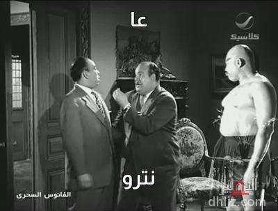 ميم من فيلم الفانوس السحري - عا   نترو
