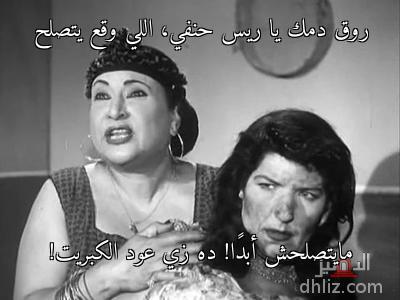 ميم من فيلم ابن حميدو - روق دمك يا ريس حنفي، اللي وقع يتصلح مايتصلحش أبدًا! ده زي عود الكبريت!