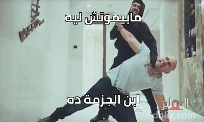 مابيموتش ليه  - ابن الجزمة ده
