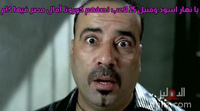 ميم من فيلم بوشكاش - يا نهار اسود ومنيل 25 لاعب نصفهم كورونا آمال مصر فيها كام