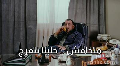 ميم من فيلم الباشا تلميذ -    متخافش .. خلينا نتفرج