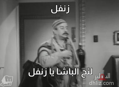ميم من فيلم آه من حواء - زنفل    لئح الباشا يا زنفل