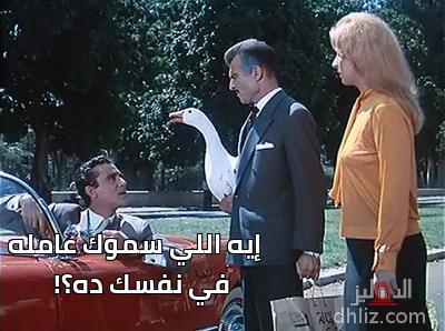 -                               إيه اللي سموَّك عامله                              في نفسك ده؟!