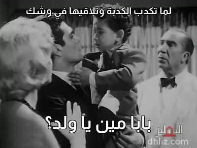 ميم من فيلم إشاعة حب - لما تكدب الكدبة وتلاقيها في وشك   بابا مين يا ولد؟