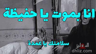 ميم من فيلم الزوجة الثانية - انا بموت يا حفيظة    سلامتك يا عمدة