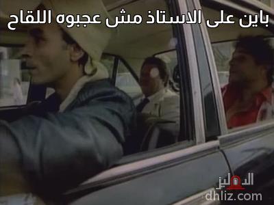 ميم من فيلم الكيف - باين على الاستاذ مش عجبوه اللقاح