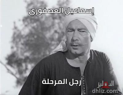 إسماعيل العصفوري - رجل المرحلة