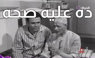 ميم من فيلم صباح الخير يا زوجتي العزيزة - ده عليه صحه