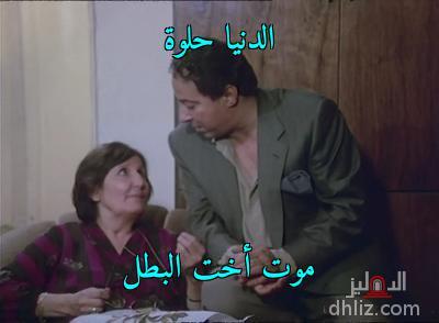 ميم من فيلم بنات في ورطة - الدنيا حلوة   موت أخت البطل
