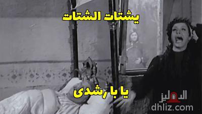ميم من فيلم الزوجة الثانية - يشتات الشتات   يا با رشدى