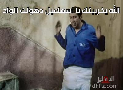 كوميك من فيلم غبي منه فيه - الله يخربيتك يا اسماعيل دهولت الواد