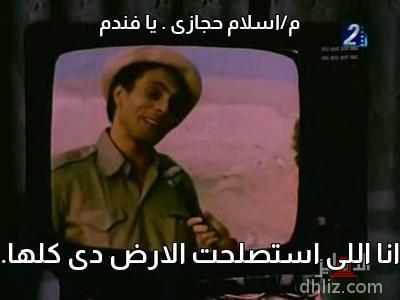 ميم من فيلم علي بيه مظهر و40 حرامي - م/اسلام حجازى . يا فندم   انا اللى استصلحت الارض دى كلها.