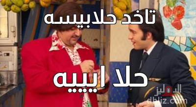 ميم من فيلم سمير وشهير وبهير - تاخد حلابيسه    حلا ايييه